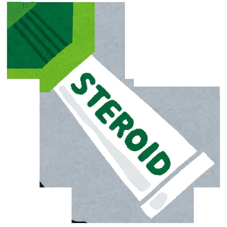 ステロイドは使うべきか使わないべきか